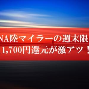 【あす終】ANA陸マイラー祭りは週末限定の激アツ! | 超人気カードでANAマイルを一気に貯める。