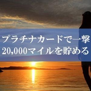 【壮絶】JAL陸マイラー祭りのプラチナカードが爆進中! | なんとJALマイルが一撃2万マイル貯まる驚きのキャンペーンとは?