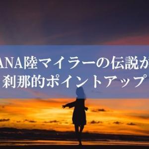 【刹那】ANA陸マイラー祭りで伝説のカードが超最高還元! | ANAマイルが大量に貯まるチャンスが月末で終了の危険性。