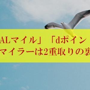 【昇天】陸マイラー祭りの裏技が絶好調! | JALマイルが貯まる!さらにdポイントも貯まる神案件。