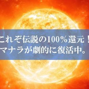 【復活】来たぞ!伝説の陸マイラー祭りが再燃中! | ANAマイルが貯まる「マナラ」の100%還元が緊急再開で見逃せません。