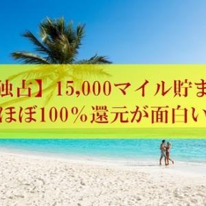 【強烈】陸マイラー祭りの新案件は独占&最高還元 | JALマイルやANAマイルが貯まるほぼ100%還元で15,000マイル超をGET。