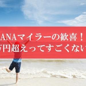【壮絶】陸マイラー祭りで11,000円還元 | ANAマイルを貯める人気カードがポイントサイトで絶賛受付中!