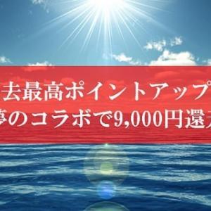 【壮絶】陸マイラー祭りが最高潮でポイント増えすぎ? | JALマイルが貯まる夢のコラボで9,000円還元が実現。