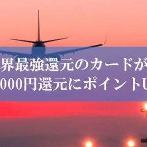 【激熱】陸マイラー祭りに満を持してあの最強還元が登場! | JALマイルやANAマイルが貯まる驚きのマイレージ業界の超高還元カード。