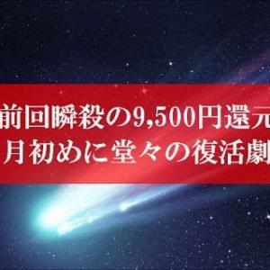 【復活】7月最初の陸マイラー祭りが最高潮! | JALマイルやANAマイルが貯まる9,500円還元は前回一瞬で終了しています。