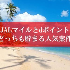 【壮絶】陸マイラー祭りの裏技が絶好調! | JALマイルが貯まる!さらにdポイントも貯まる神案件。