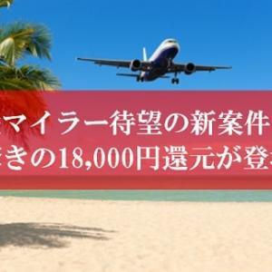 【驚愕】陸マイラー待望の新案件が最強還元に! | JALマイルやANAマイルが貯まる18,000円還元のチャンスは今。