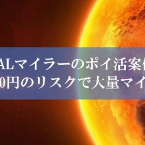 【壮絶】JAL陸マイラー祭りの人気案件が過去最高ポイントへ | JALマイルが貯まる7,500円還元が激アツのボーナスタイムです。