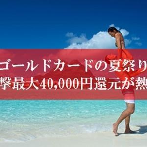 【夏祭り】超簡単にマイルが貯まる陸マイラーのゴールドカード | JALマイルやANAマイルが貯まる40,000円還元が激熱!