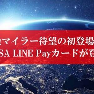 【朗報】来たぞ!VISA LINE Payクレジットカードがポイントサイトに初登場 | ANAマイルが貯まる!発行だけでポイントGETの好条件が熱い。