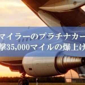 【誕生】JAL陸マイラー待望の新しいプラチナカードが爆上げに! | なんとJALマイルが一撃35,000マイル貯まる驚きのキャンペーンとは?