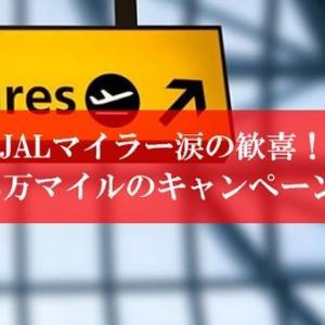 【最強】JAL陸マイラーの夢祭りが歴代最強へ! | 一撃80,000JALマイル相当が当たるキャンペーンが絶賛開催中です。