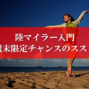 【6月の週末限定】ANA陸マイラー祭りのビッグチャンス到来! | ANAマイルが貯まる11,500円還元が限定開催中。