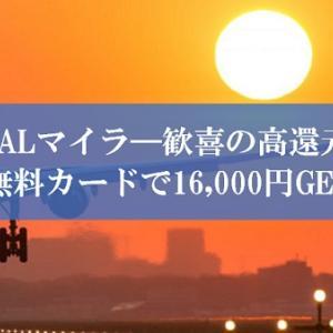 【驚愕】JAL陸マイラー待望、無料カードの最強還元! | JALマイルやANAマイルが貯まる16,000円還元のチャンスは今。