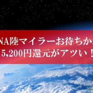 【超還元】ANA陸マイラー祭りが最高潮! | ANAマイルが貯まる15,200円還元のチャンス到来。
