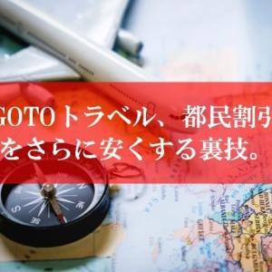 【裏技】Go To トラベルやもっと楽しもう!TokyoTokyoの裏技 | 知っている人だけが得をする秘密の抜け道とは?