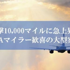 【激熱】ANA陸マイラー祭りが人気急上昇中! | 一撃10,000マイルのANAマイルを稼ぐチャンスタイム到来。