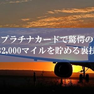 【奇跡】JAL陸マイラー祭りのプラチナカードが爆進中! | アメックスでJALマイルが一撃32,000マイル貯まる驚きのキャンペーンとは?