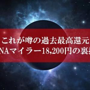【来たぞ!】ANA陸マイラー祭りが過去最高還元に!|ANAマイルが貯まる18,200円還元が激アツです。
