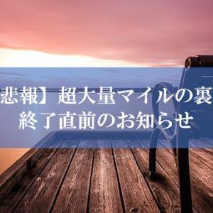 【悲報】ANA陸マイラー祭りが終焉に向けて… | ANAマイルが貯まる14,000円還元のチャンス、残された時間はあと僅かです。