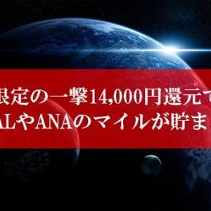 【爆益】一撃14,000円還元!陸マイラー待望のポイントアップでJALマイルやANAマイルが大量に貯まるチャンス到来。