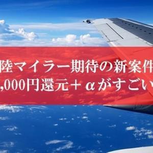 【来たぞ】JAL陸マイラー待望の新しい案件が爆益ポイントアップ! | JALマイルが貯まる16,000円還元がさらに先着で5,000円プラスに。