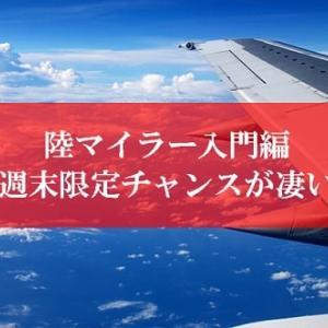 【週末限定】初心者OK!JAL陸マイラー入門編で11,000円還元がお得 | JALマイルが貯まる緊急ポイントアップがすごい。