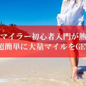 【初心者OK】陸マイラー祭りが激アツ! | JALマイルやANAマイルが貯まる14,000円還元とは?