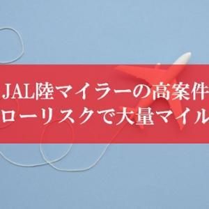 【マジ得】JAL陸マイラー祭りの人気案件が過去最高ポイントへ | JALマイルが貯まる8,000円還元が激アツのボーナスタイムです。