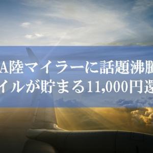 【6/5迄】6月のANA陸マイラー祭りが話題沸騰中! | ANAマイルが貯まる11,000円還元が緊急ポイントアップ。