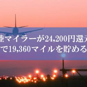 【来たぞ】陸マイラー祭りがほぼプラチナカードの最高還元へ! | JALマイルが貯まる24,200円還元が始まっています。