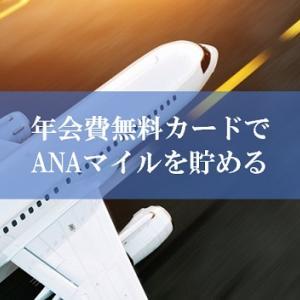 【来たぞ】ANA陸マイラー祭りが絶好調! | ANAマイルが貯まる無料の1枚が緊急ポイントアップ中。