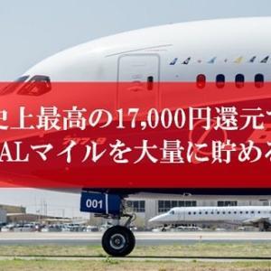 【史上最高】JAL陸マイラーの裏技祭りが爆発ポイントアップ中! | JALマイルが貯まる17,000円還元の超ローリスクが熱い。