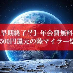 【早期終了あり】陸マイラーの超人気カードが高還元に | JALマイルが貯まる21,500円還元の緊急ポイントアップ。