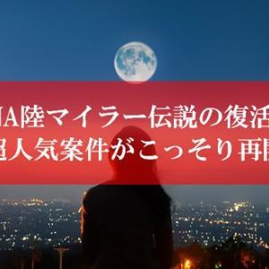【初心者入門】ANA陸マイラーの伝説が復活! | ANAマイルが貯まる無料で9,500円相当がもらえる祭りの復活。