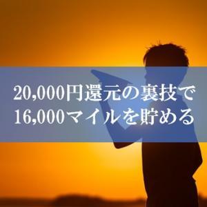 【壮絶】JAL陸マイラー祭りで16,000マイル獲得! | JALマイルが貯まる緊急ポイントアップが凄い!