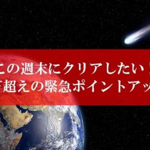 【激熱】JAL陸マイラー祭りの裏技で13,000円キャンペーンはあと僅か!? | JALマイルが貯まるおすすめポイ活を見逃さないでください。