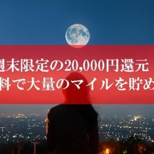 【週末限定】JAL陸マイラー祭りの裏技で誰でも20,000円獲得! | JALマイルが貯まるおすすめポイ活を見逃さないでください。