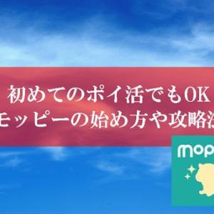 【ポイ活最強】モッピーは稼ぎ方次第で数十万円!? | 初心者でも簡単な始め方や数十万稼いだ攻略法を公開します。