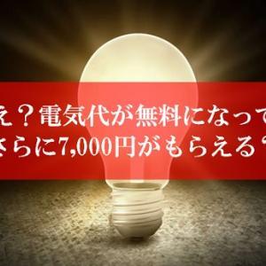 【無料】陸マイラー待望の新案件が熱い! | 7,000円&電気代無料!JALマイルが貯まる6月限定ポイントアップ。