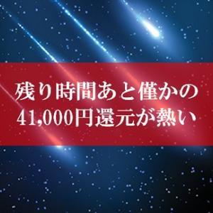 【終了間近】dカードGOLDが本日限りの41,000円還元に高騰中!残り時間はあと僅かです。