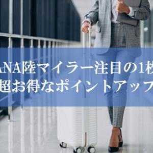 【壮絶】ANA陸マイラーの注目案件が登場! | ANAマイルが貯まる10,000円還元は期間限定のチャンス。