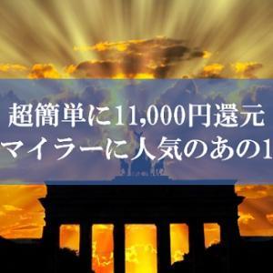 【さらに激熱】陸マイラー待望のポイントアップが復活! | JALやANAのマイルが貯まる無料の11,500円還元が今ここに。