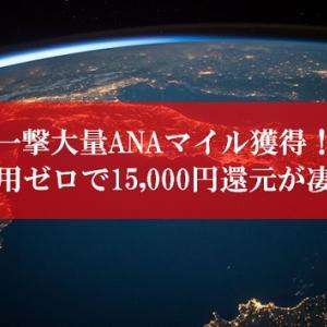 【壮絶】超簡単にマイルが貯まるANA陸マイラーの裏技が強烈! | ANAマイルが貯まる15,000円還元は期間限定で見逃せない。