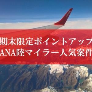 【限定】陸マイラー祭りでアメックスブランドが超高還元に! | ANAマイルが貯まる18,000円還元に高騰中。