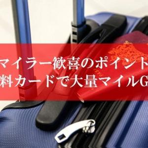【イオン祭り】JAL陸マイラー歓喜のポイントアップが壮絶 | JALマイルが貯まる15,000円還元がかなりお得に。