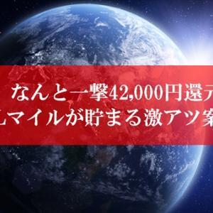 【激熱】JAL陸マイラーのゴールドカード祭りが開催中! | JALマイルが貯まる最大42,000円還元が熱い。