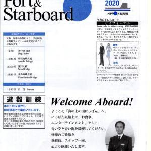 にっぽん丸乗船記(船内新聞編)