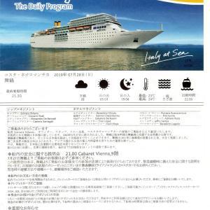 コスタネオロマンチカ乗船記(船内新聞Today)